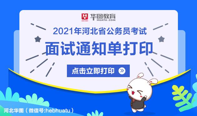 2021河北省考面试通知单打印入口_打印时间_河北华图教育官网