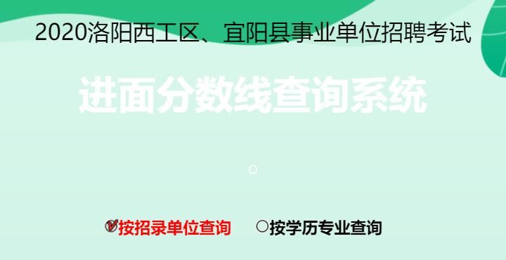 2020洛陽西工區、宜陽縣事業單位招聘考試進面分