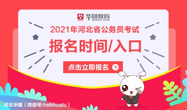 2021年河北公务员考试报名时间报名入口_河北华图教育