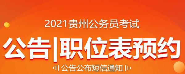 2021年贵州省公务员考生公告|职位表