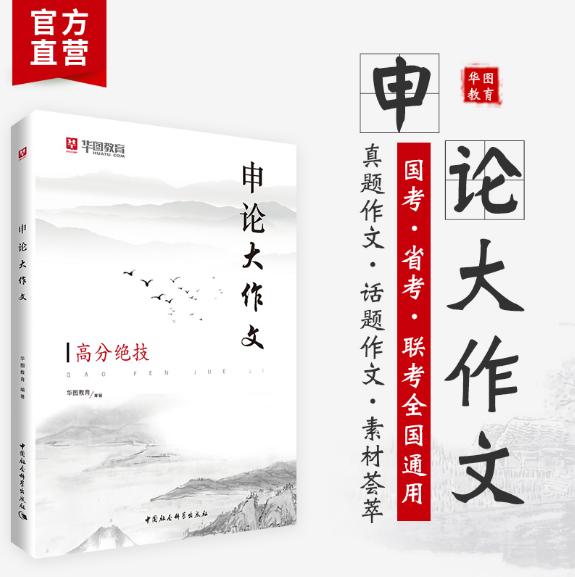 2021广东省考即将出公告?广东公务员笔试备考攻略(行测+申论)