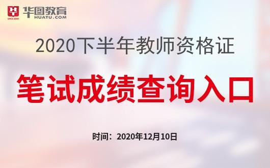 2020山东下半年教师资格证成绩现可查询