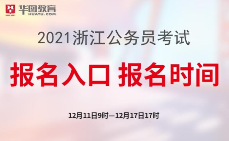 浙江省考报名结束时间2021