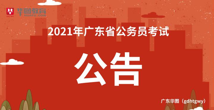 广东公务员考试行测试题答案-广东公务员考试网2021
