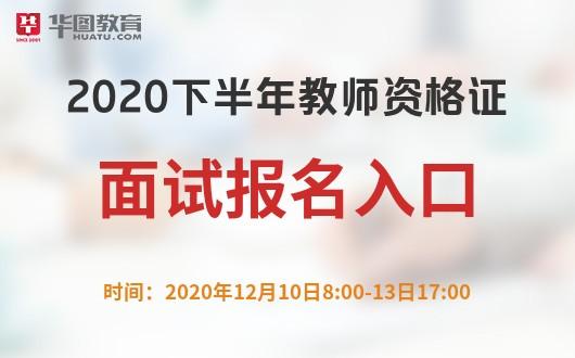 2020年下半年教师认定时间图片