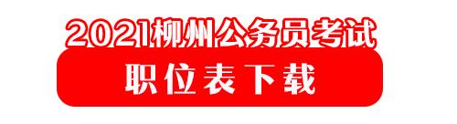 2021柳州公务员招录职位表下载