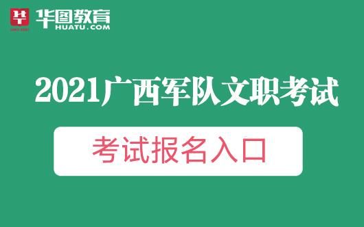 2021广西军队文职考试报名入口