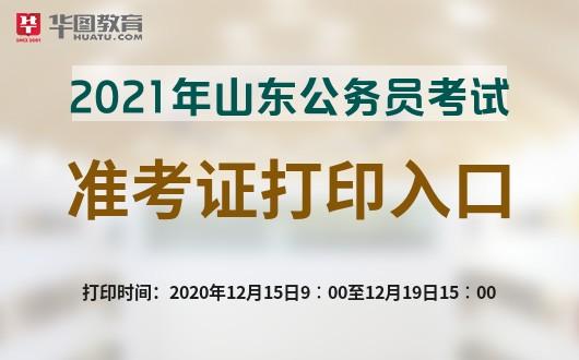 2021山东公务员考试准考证打印网站