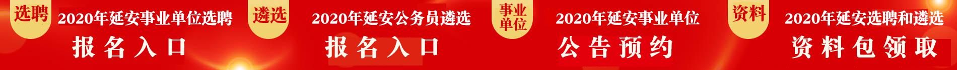 2020陕西事业单位