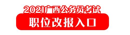 2021广西公务员考试职位改报入口/时间