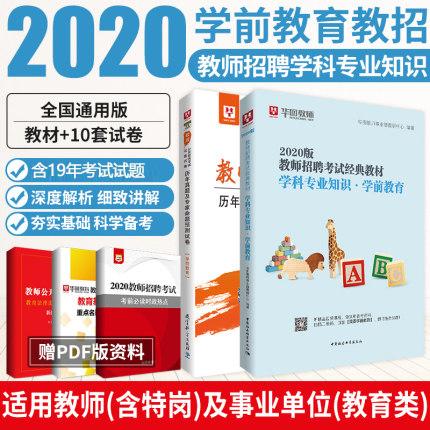 2020版教师招聘幼儿园学前教育教材+试题