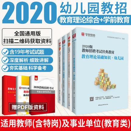 2020版教师招聘幼儿园教育理论基础知识+学前教育 教材+试题