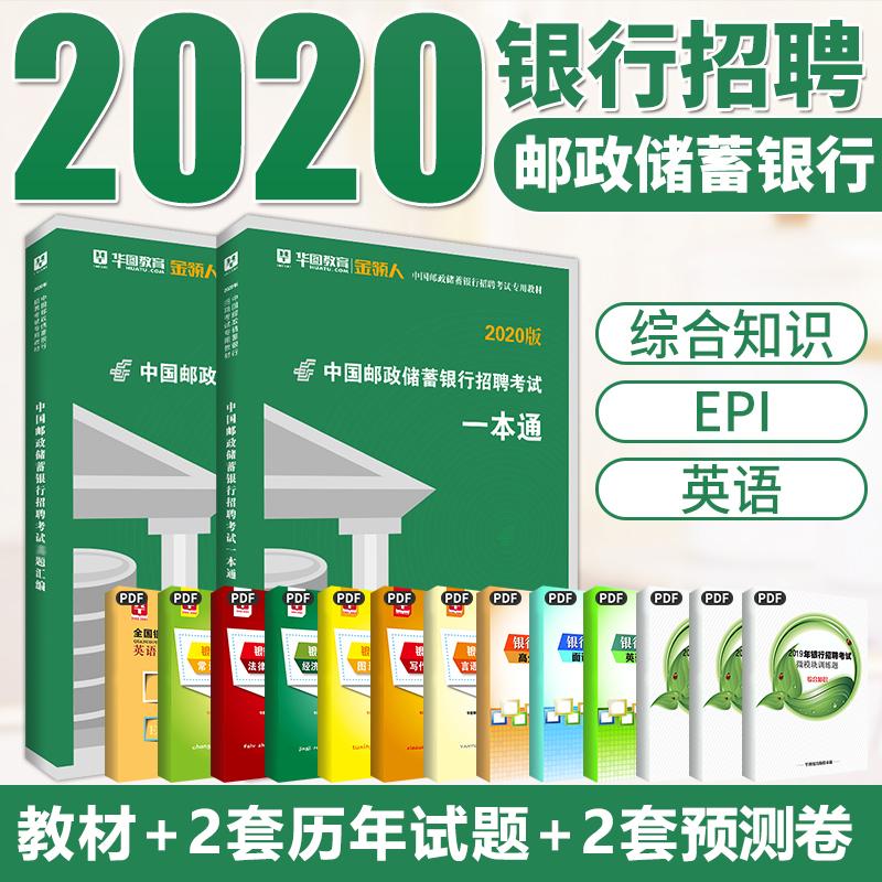 【邮政储蓄】2020版中国邮政储蓄银行招聘考试专用教材--招聘考试一本通+试题汇编