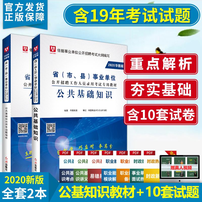 2020华图版省(市、县)事业单位考试专用教材 公共基础知识+试卷