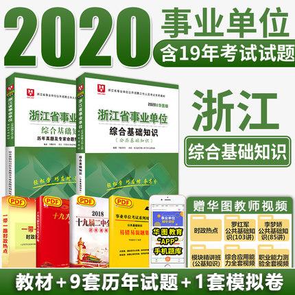 2020浙江事业单位综合基础知识+历年试题+专家预测卷