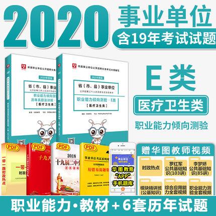 2020版E类省(市、县)事业单位考试专用教材