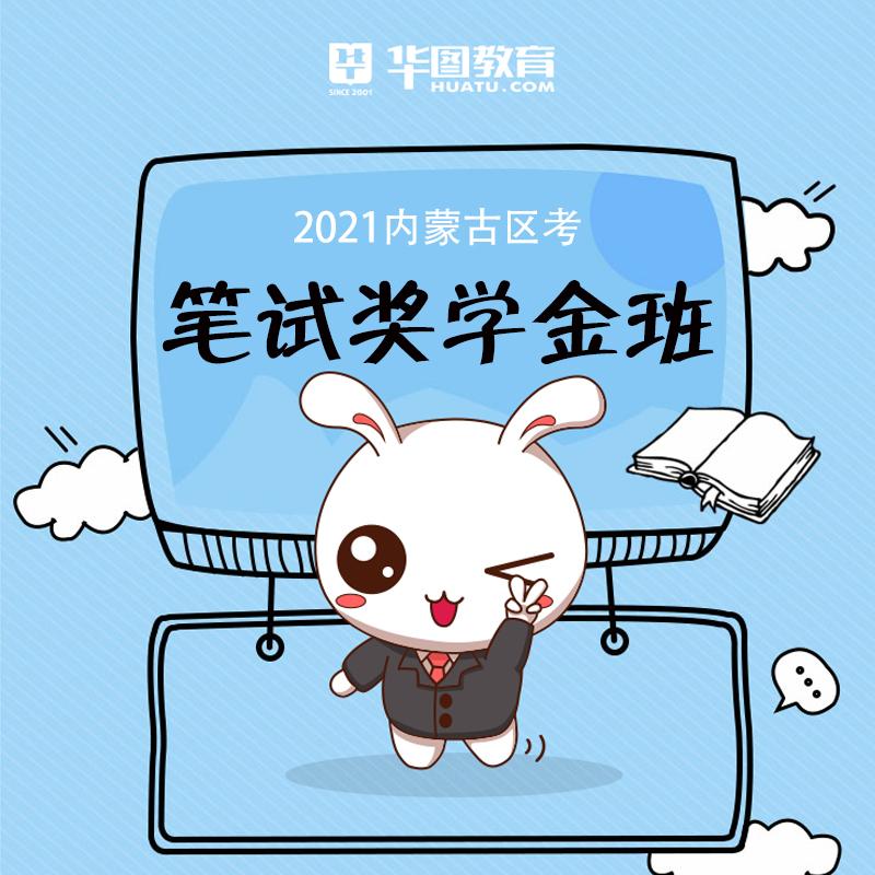 2021内蒙古笔试奖学金班(含乡镇申论)