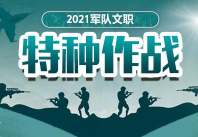 2021军队文职特种作战营