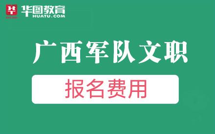 2021广西军队文职招聘考试报名缴费入口