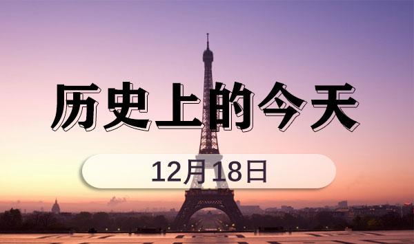 2020年省考申論熱點之歷史上的今天(12月18日)