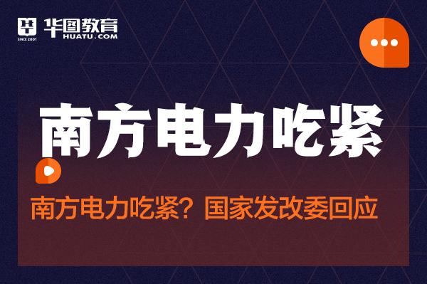 """""""限電""""上熱搜!南方電力吃緊?國家發改委回應"""