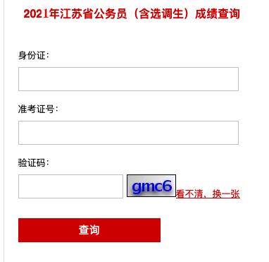 2021江苏公务员笔试成绩查询入口及时间
