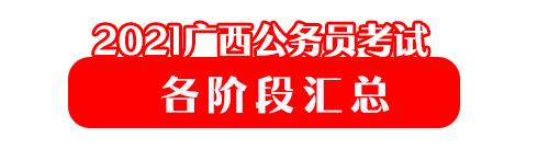 2021广西公务员考试公告汇总