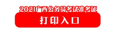 2021广西公务员笔试准考证打印入口-区考准考证打印时间