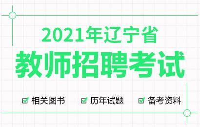 2021辽宁教师资格证考试笔试图书