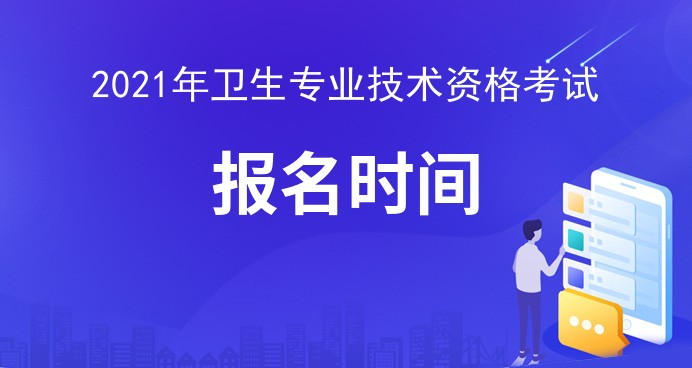 2021卫生专业技术资格考试报名时间_报名入口-中国卫生人才网(最新发布)