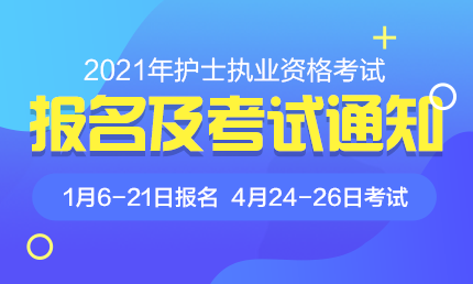 【官宣】2021年护士执业资格考试1月6日开始报名!