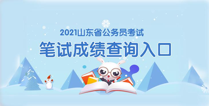 2021年山东省考成绩查询通道已开通