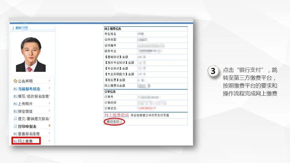浙江2021年卫生资格报名缴费多少钱?(最新发布)