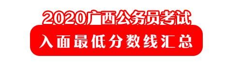 2020广西区直公务员考试面试入围最低分数线汇总