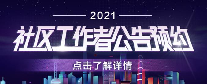 2021年社区工作公告预约