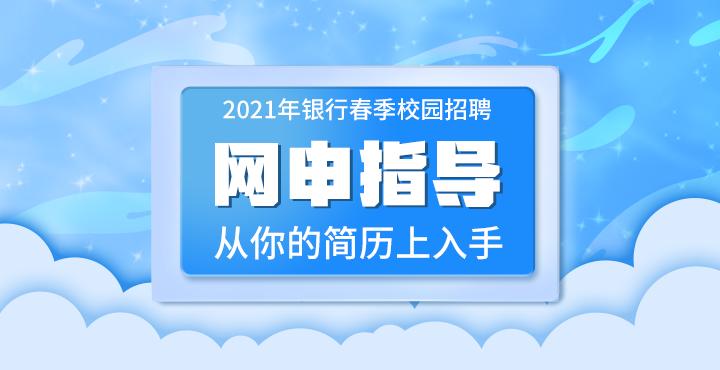 2021春招网申指导