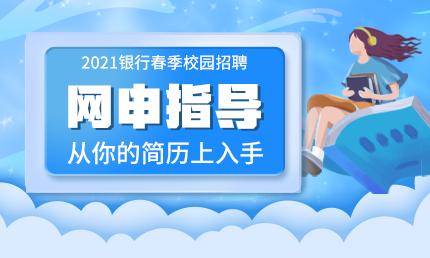 2021銀行春招網申指導