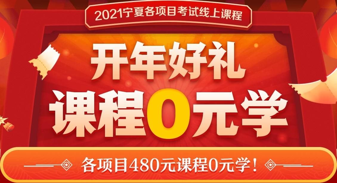 """2021宁夏事业单位考试备考之职测备考:言语中的""""特殊总结词""""(最新发布)"""
