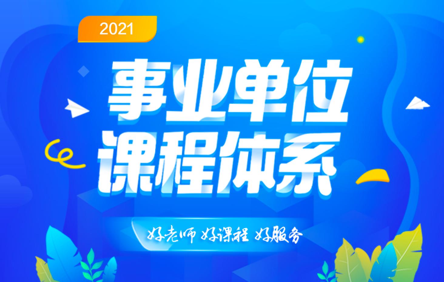 2021年全��事�I�挝豢荚��n程