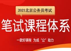 2021年北京公��T�P��n程