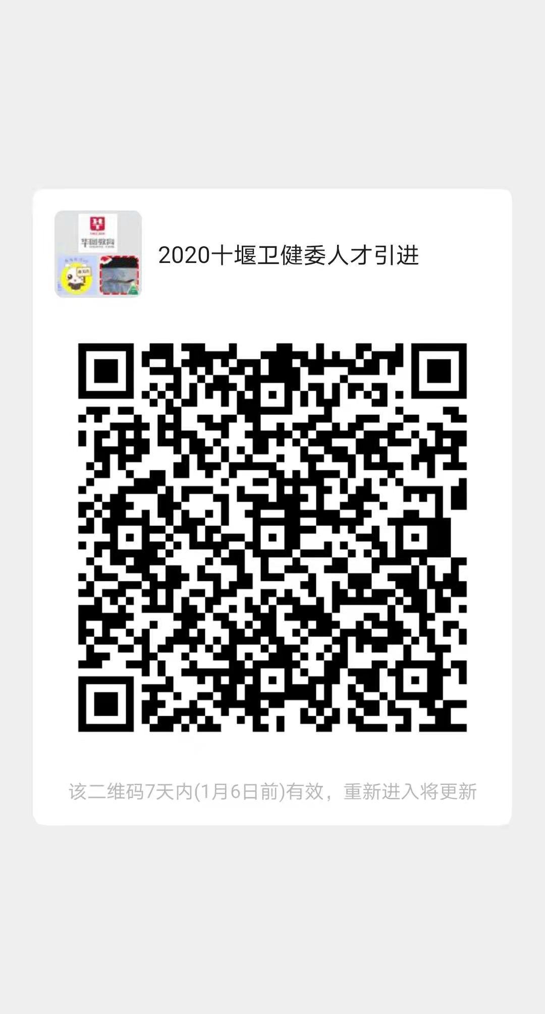 2020年十堰市卫健委所属事业单位招聘高层次人才公告【120人】