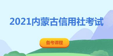 农村信用社招聘考试辅导课程