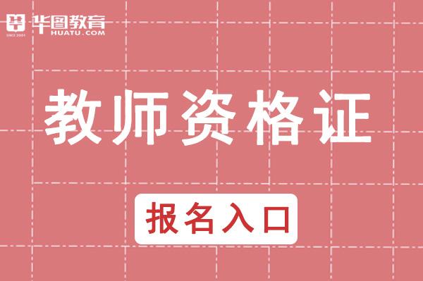 湖南教资考试时间2021上半年_中国教育考试网报名