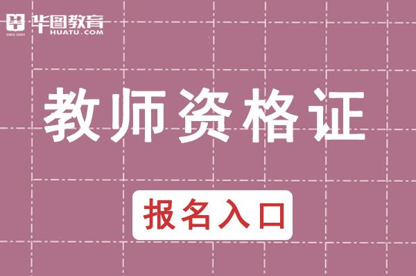 教师资格证报名照片要求_中国教育考试网教师资格证官网