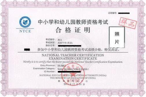 教师资格证报名入口官网_2020下半年教师资格面试时间安排|准考证打印