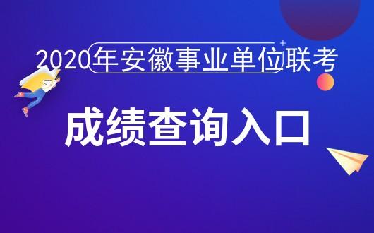 2020安徽事业单位考试分数线_安徽人事考试网-安徽华图