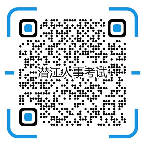 2020年度潜江市广播电视台所属事业单位面向社会公开招聘工作人员【10人】