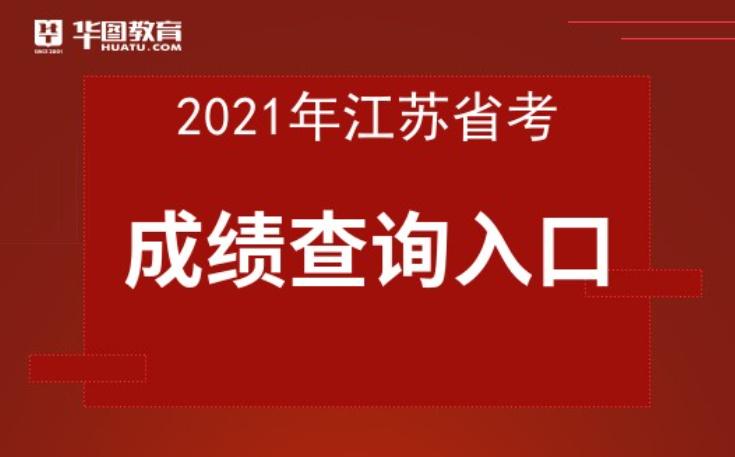 江苏省考网:2021江苏省考成绩查询入口