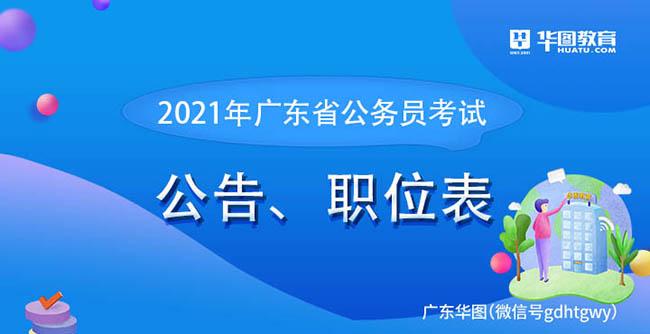 2021年广东省乡镇公务员考试公告_广东公务员考试官网