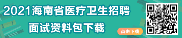 海南医疗卫生考试